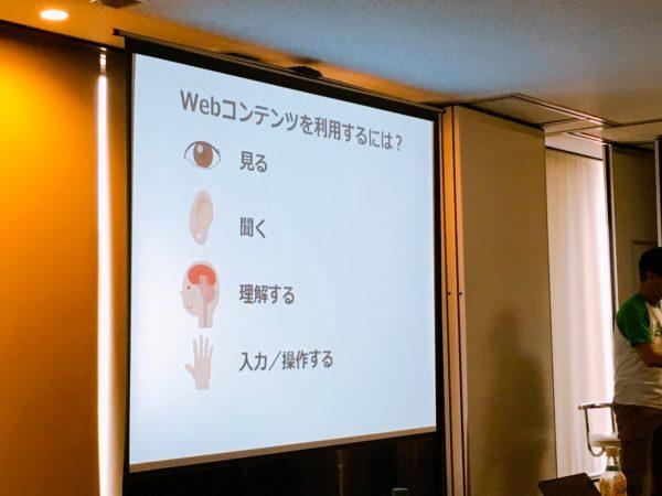 写真:わかりやすいスライド