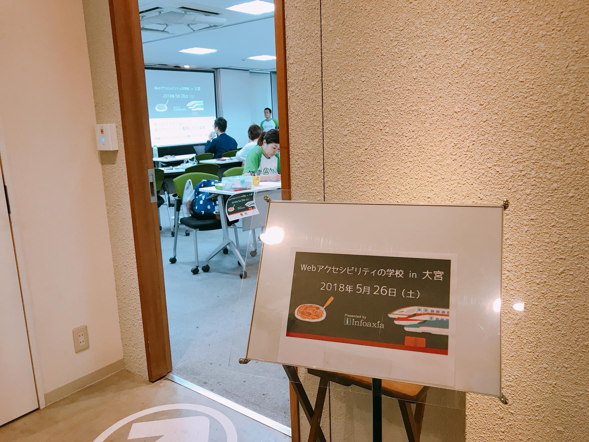 写真:Webアクセシビリティの学校の看板