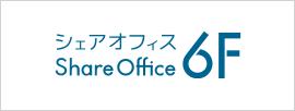 シェアオフィス6F