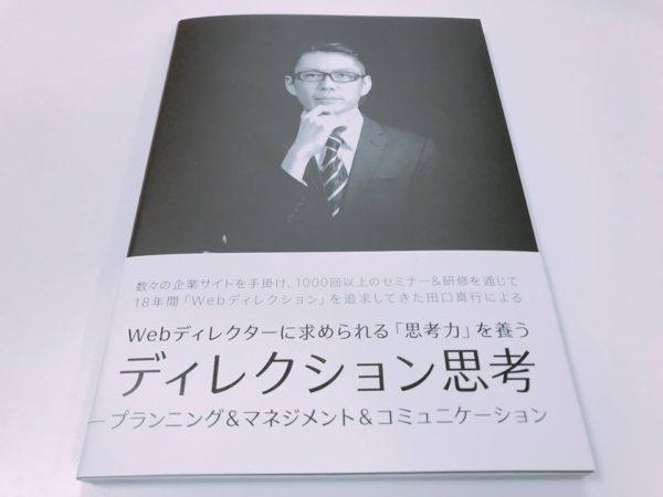 書籍『ディレクション思考』