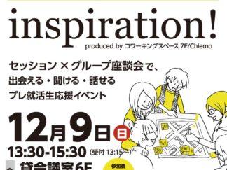 inspirationロゴ