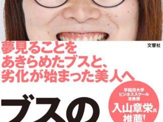 田村麻美さん「ブスのマーケティング戦略」出版記念セミナー