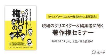 『クリエイターのための権利の本』重版記念!現場のクリエイター&編集者に聞く著作権セミナー