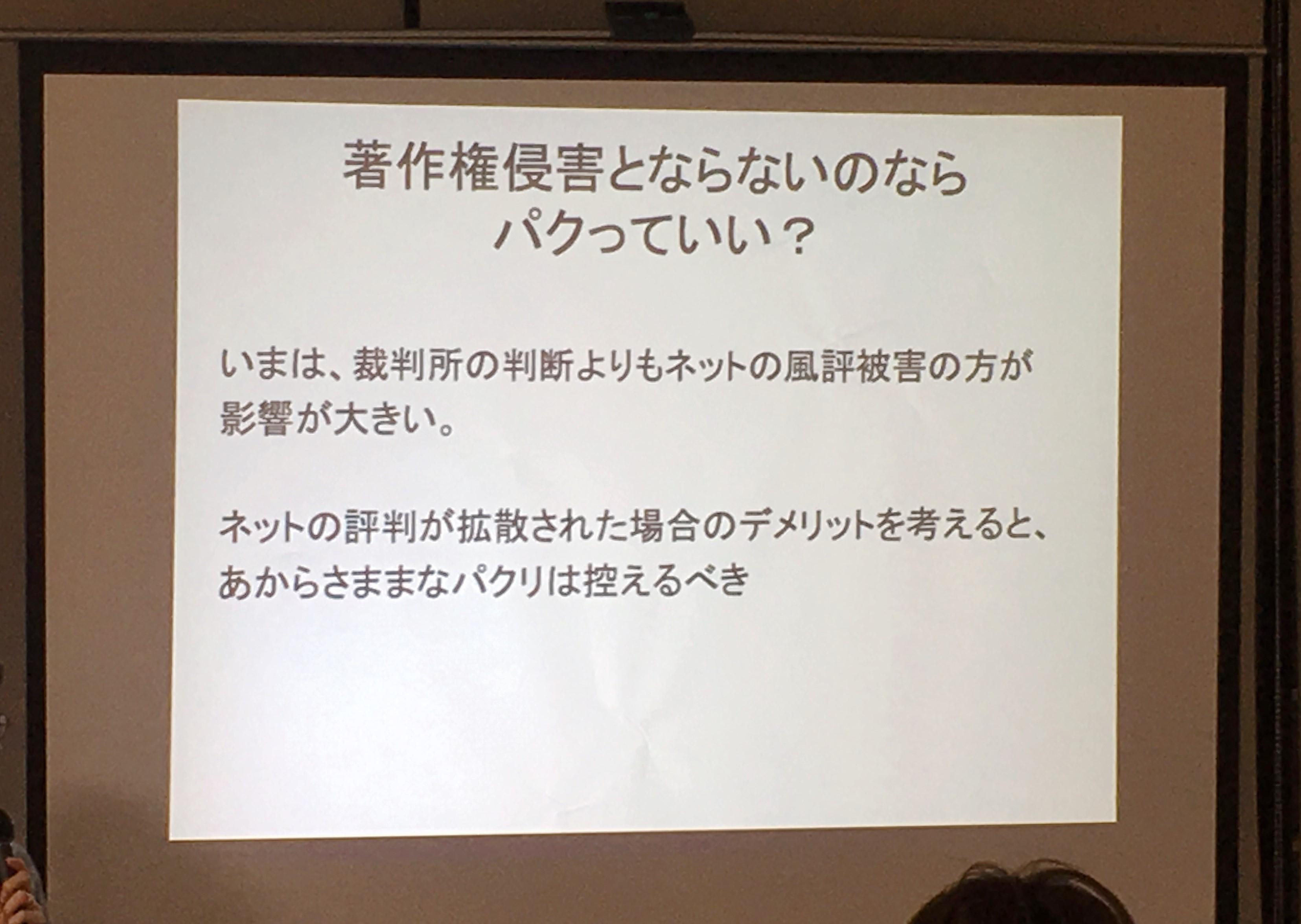 スライド「著作権侵害とならないのならパクっていい?」
